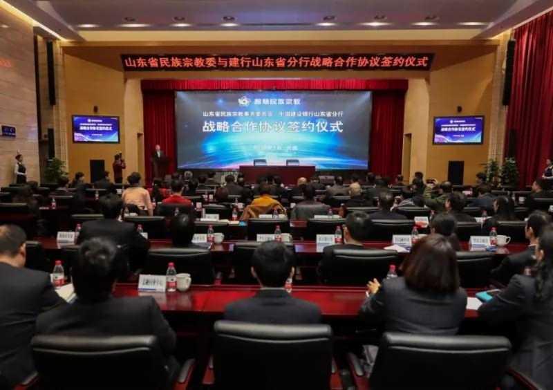 山东省民宗委与建行山东省分行签署战略合作协议