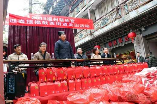 福州裴仙宫举行迎春接福助困活动