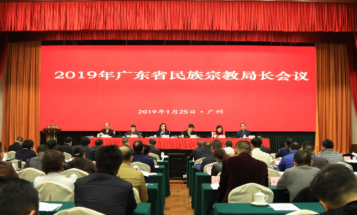广东召开2019年全省民族宗教局长会议