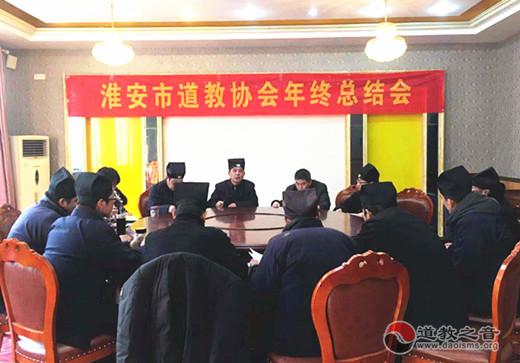 淮安市道协召开二届四次理事会暨年终总结会