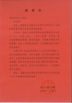 武当山道教协会春节前夕开展慰问扶贫活动