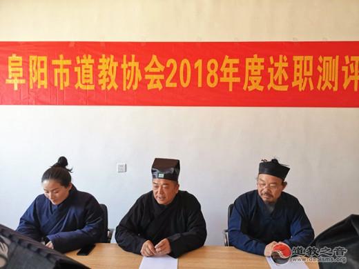 阜阳市道教协会召开2018年度述职测评会