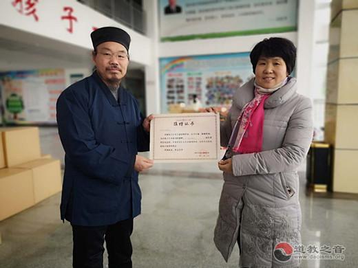 阜阳市道教协会开展春节慈善慰问活动
