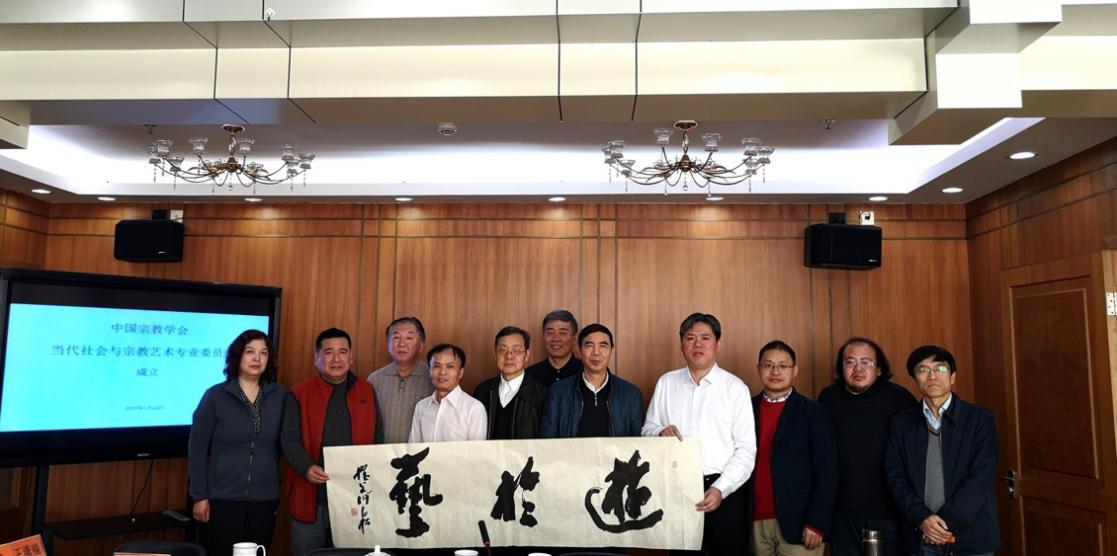 中国宗教学会当代社会与宗教艺术专业委员会成立