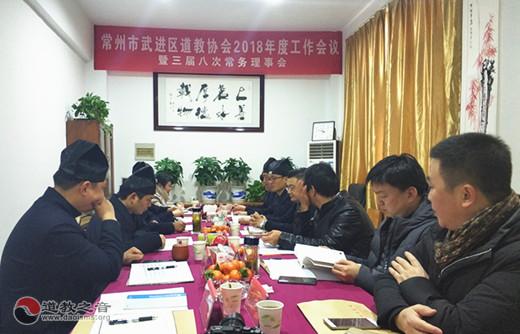 江苏常州武进区道教协会召开2018年度工作会