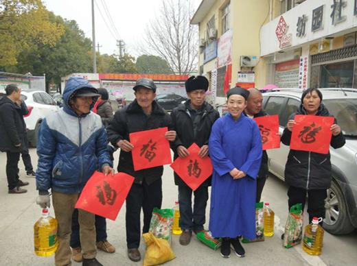 湖北省仙桃市道教协会新春送温暖