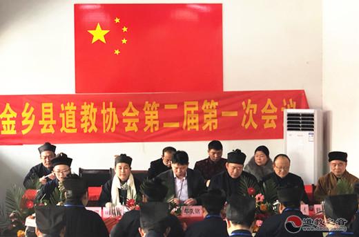 济宁市金乡县道教协会第二次代表大会召开
