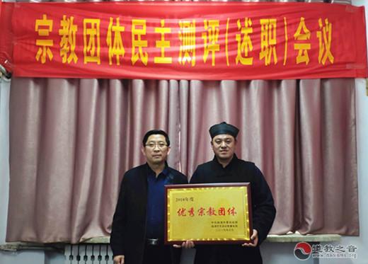 临清市道协被市委统战部评为优秀宗教团体