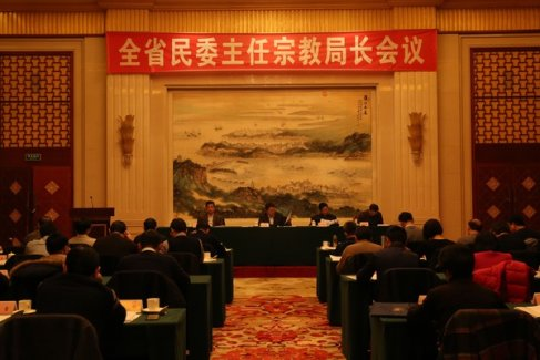 2019年安徽全省民委主任宗教局长会议在肥召开
