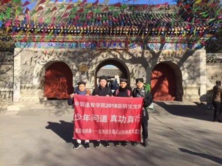 行脚问道,苦志修行——中国道教学院2018级研究生徒步