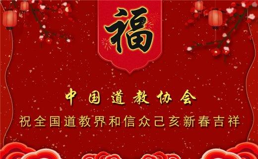 中国道教协会祝全国道教界和信众己亥新春吉祥