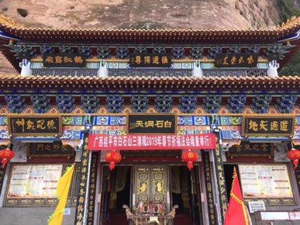 广西桂平市白石山三清观开展2019春节系例工作