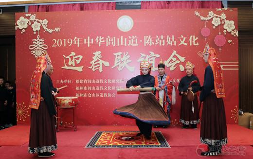 2019年陈靖姑文化迎春联谊会在福州市举行