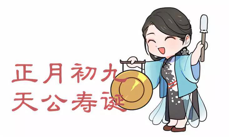 """新华社微信漫画——正月初九""""天公寿诞"""""""