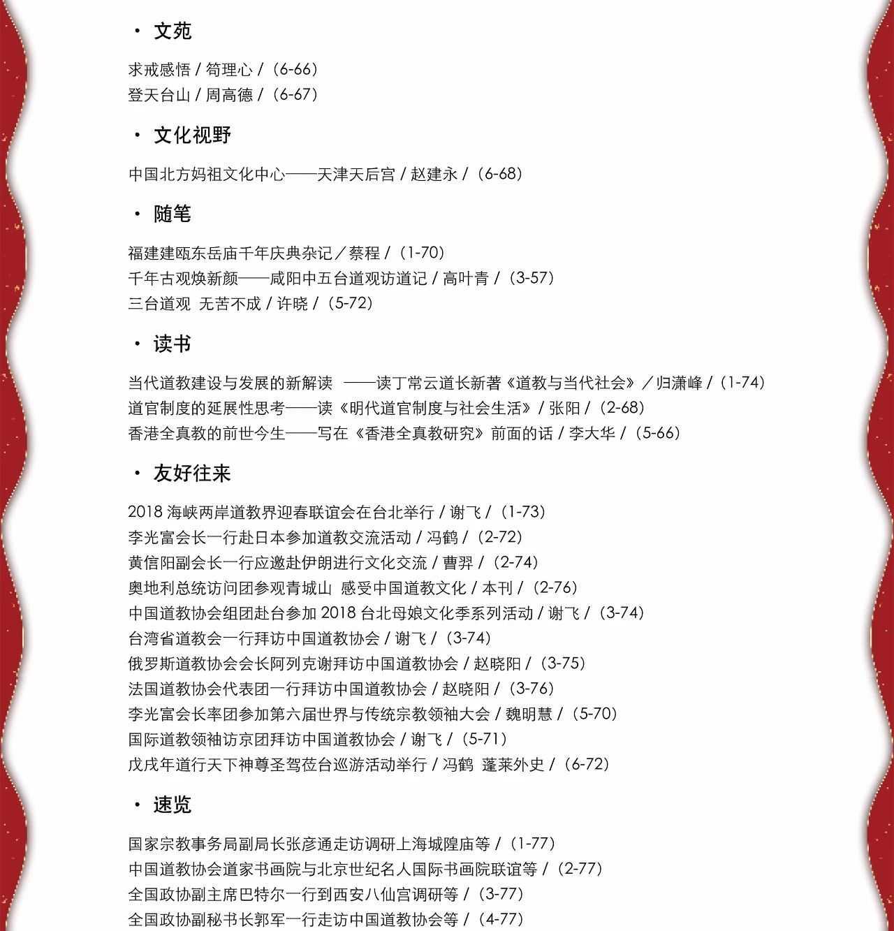 《中国道教》杂志2018年总目录
