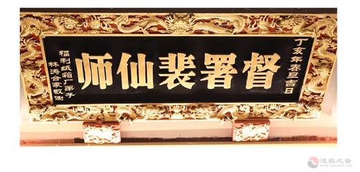 福州市裴仙宫举办己亥年正月初十燃灯节