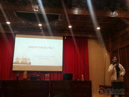 上海市浦東道教養生委員會舉辦養生專題講座