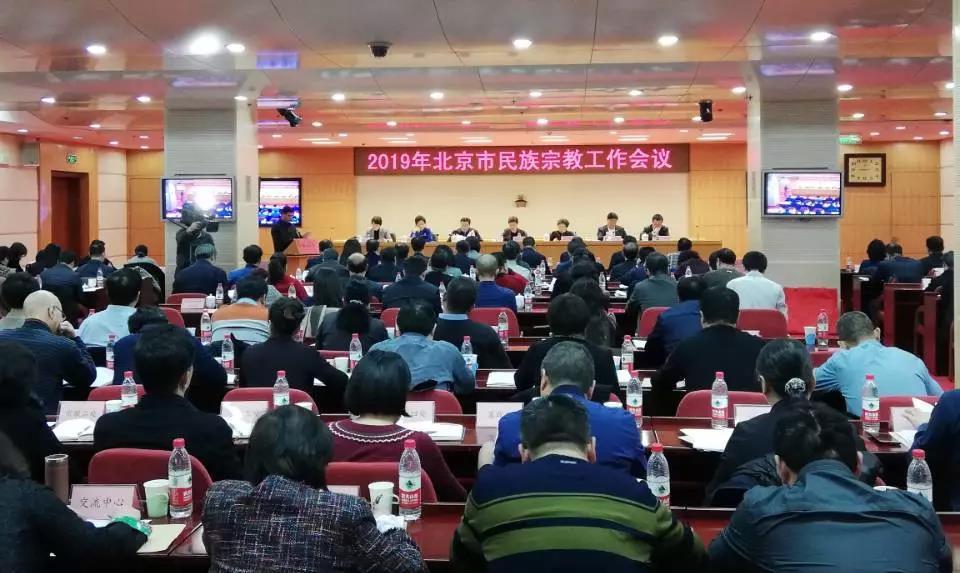 2019年北京市民族宗教工作会议召开
