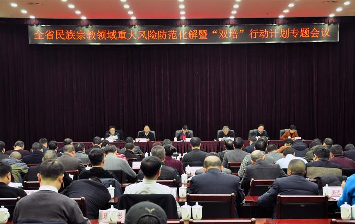 贵州省召开民宗领域风险防范暨双培计划会议