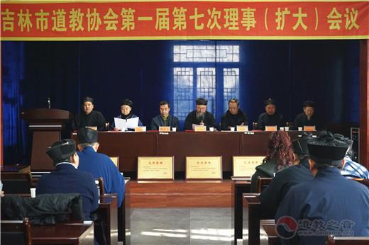 吉林市道协第一届七次理事(扩大)会议召开