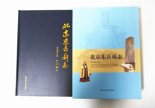 書籍推介:北京東岳廟志