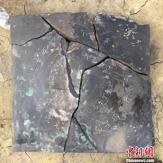 四川出土罕见宋代道教遗物:华盖宫文镇墓券