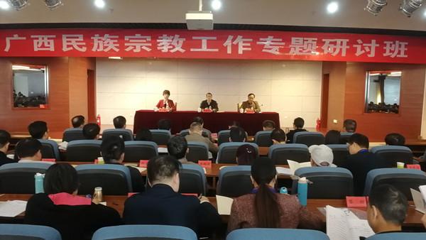 2019广西民族宗教工作专题研讨班在北京举办