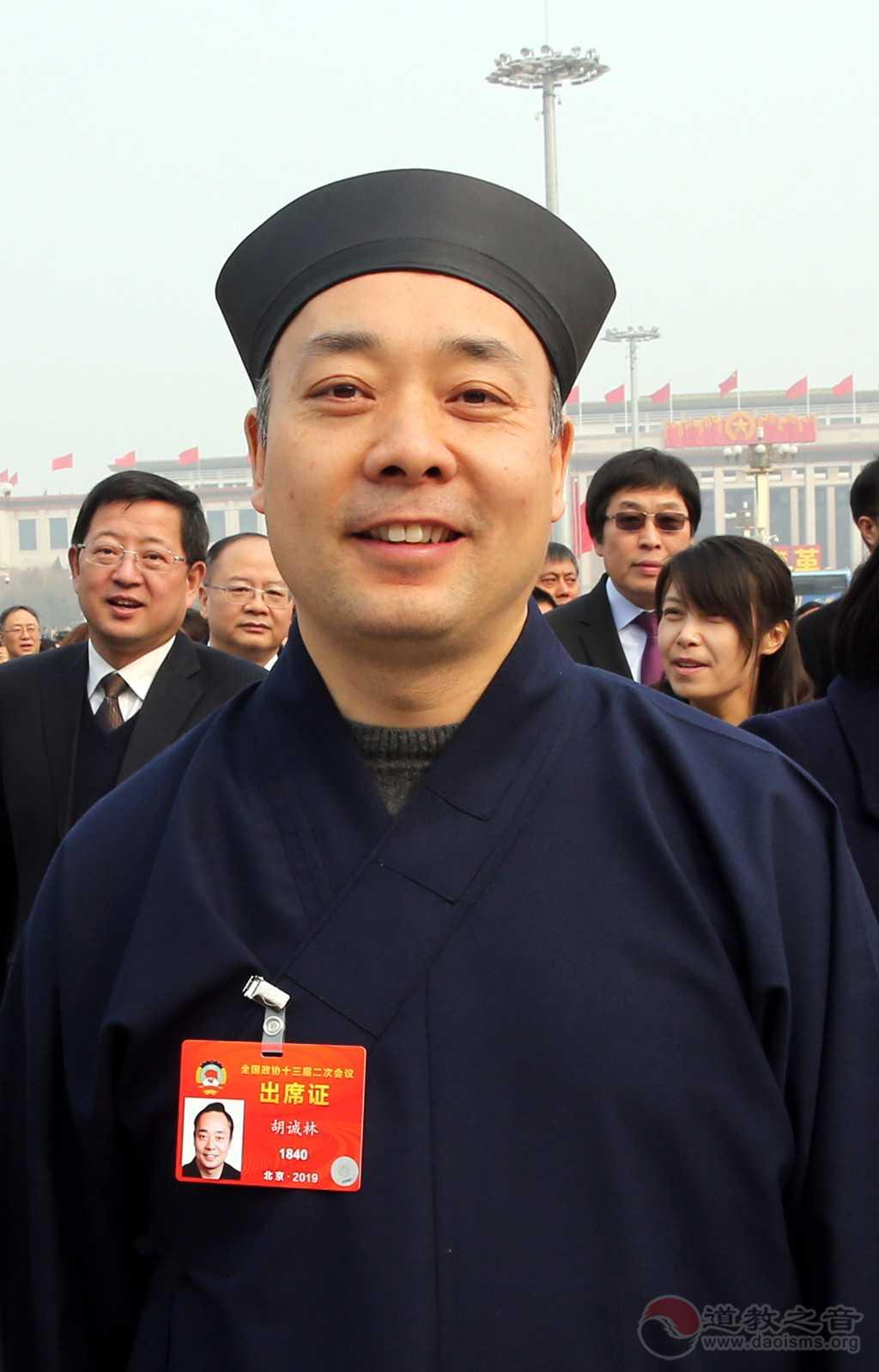 全国政协委员、中国道教协会副会长、陕西省道教协会会长胡诚林道长