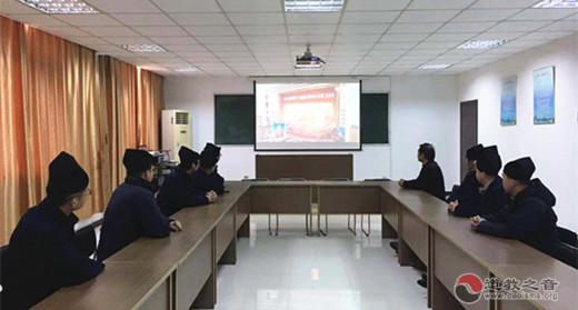 镇江道教界人士组织收看2019全国两会开幕会