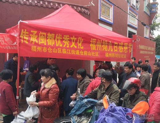"""福州""""拗九日""""感恩节在陈靖姑祖庙举行"""