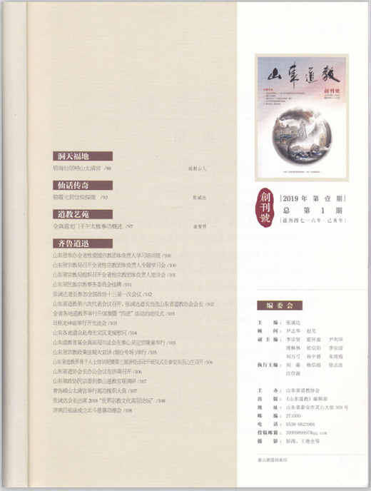 《山东道教》杂志创刊号发布