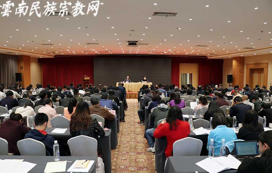 2019年云南省民族宗教委主任会议在昆明召开