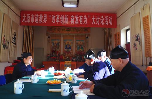 太原市道教协会召开2019年度第一次会长会议