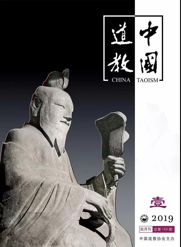 《中國道教》2019年第一期(總第169期)目錄