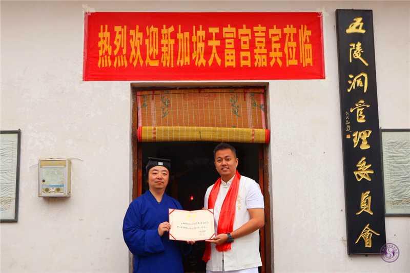新加坡天富宫文化交流团参访咸阳五陵洞道观