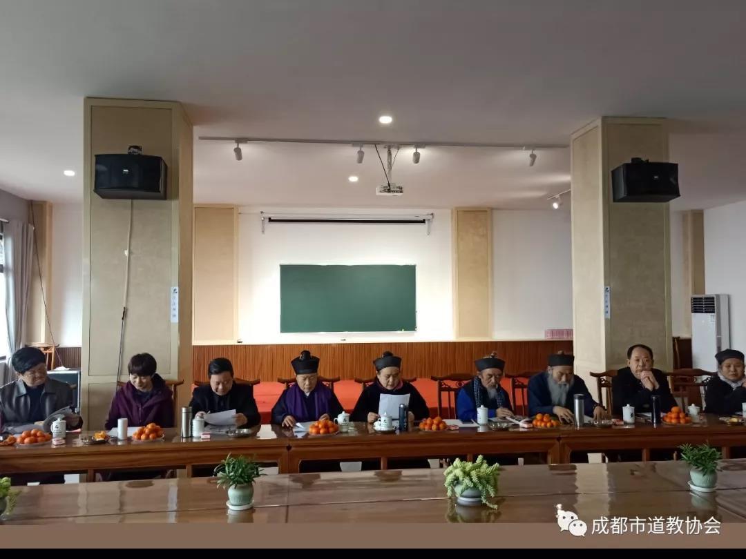 成都市道协第八届九次会长办公(扩大)会议召开