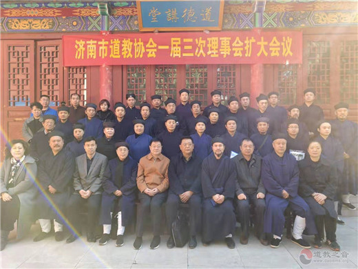 济南市道协一届三次理事会(扩大)会议召开