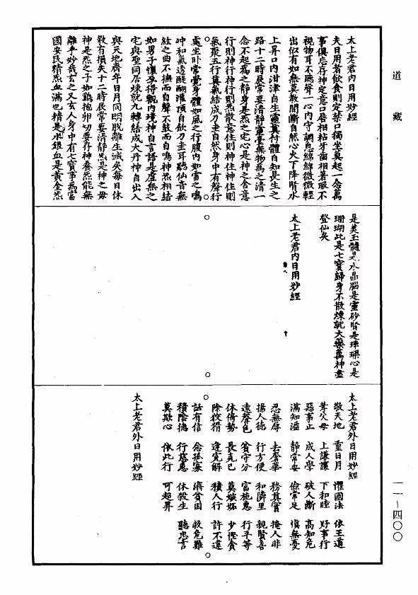 中国道协关于征集第十一届玄门讲经抄经作品的启事