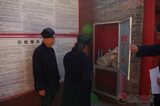 太原市道教协会举行春季消防检查