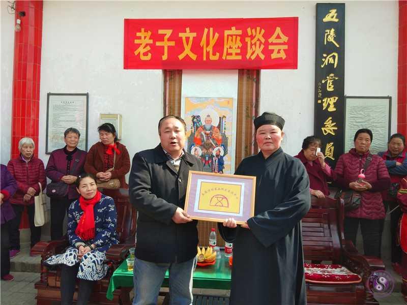 陕西咸阳市五陵洞道观举办老子文化座谈会