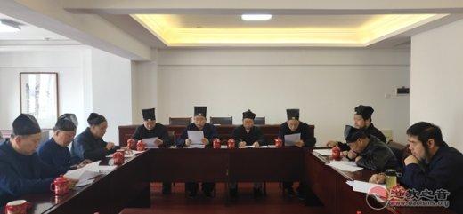 湖南省道教协会正一管理和传度工作组会议圆满召开
