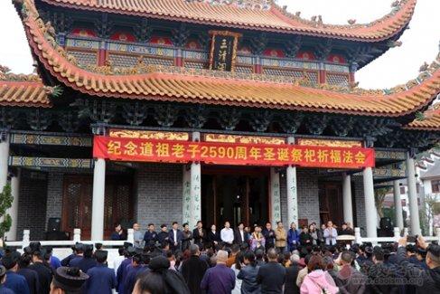 湖南省道教协会举行己亥年道祖老子圣诞纪念活动
