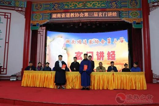 湖南省道教协会第三届玄门讲经在南岳衡山道院举行