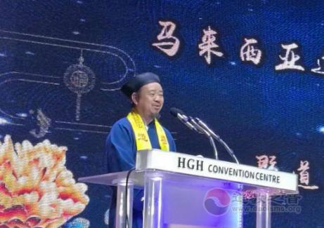 中國道教協會副會長黃信陽道長在2019馬來西亞道教節上致辭