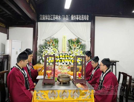 """上海城隍庙为江苏响水""""3.21""""爆炸事故中 罹难同胞举行超度法会"""
