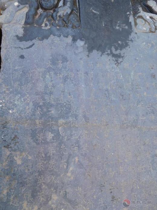 河北省保定市北闫庄村发现明代创修道庙碑