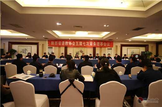 陕西省道教协会召开五届七次常务理事会议
