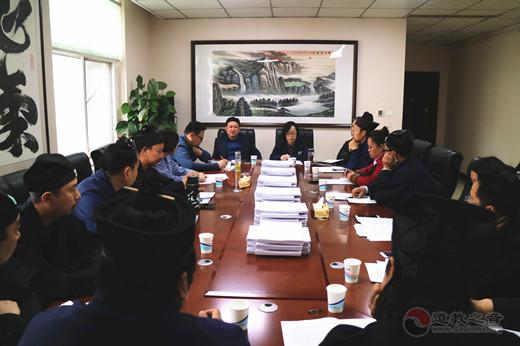 河南省道协召开教职人员认定备案工作培训会