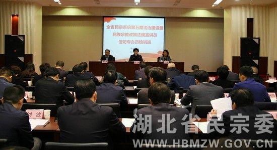 湖北省民宗委舉辦法治建設暨民族宗教政策法規宣講員培訓班