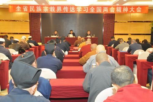 陜西省民宗委召開全省民族宗教界傳達學習全國兩會精神會議